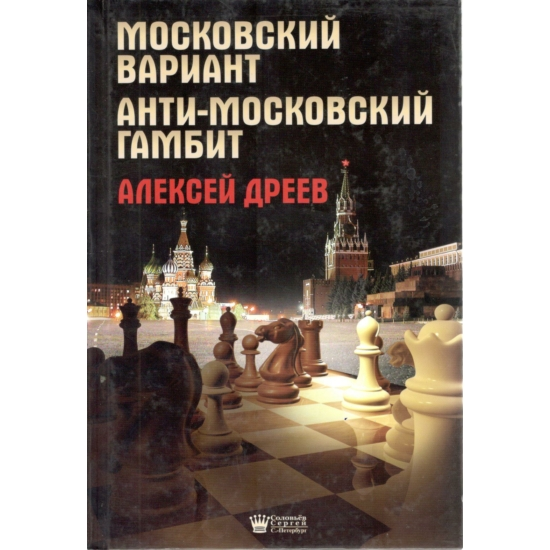 Dreev - Moscow and Anti-Moscow Variations (second hand)