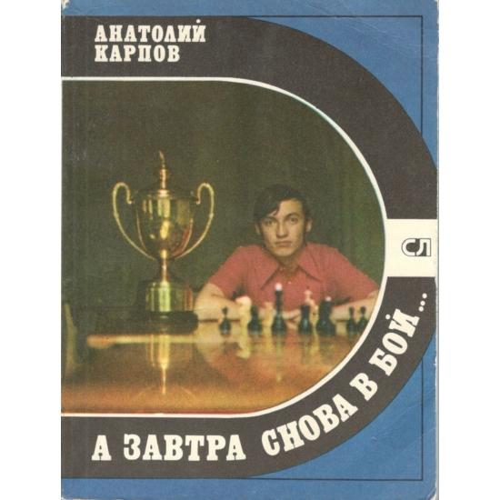 Anatolij Karpov - A zavtra sznova v boj (second hand)